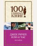 Ли Ч. Джек Ричер, или 61 час. 100 главных книг (мягкий переплет)