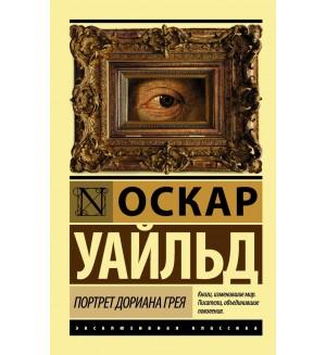 Уайльд О. Портрет Дориана Грея. Эксклюзивная классика