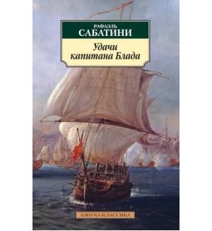 Сабатини Р. Удачи капитана Блада. Азбука-классика