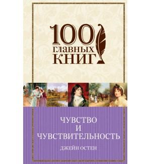 Остин Д. Чувство и чувствительность. 100 главных книг