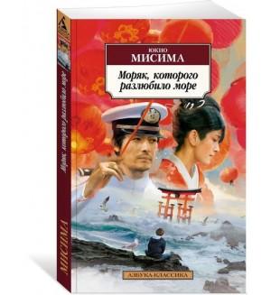 Мисима Ю. Моряк, которого разлюбило море. Азбука-классика