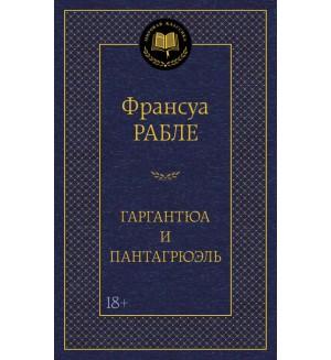 Рабле Ф. Гаргантюа и Пантагрюэль. Мировая классика