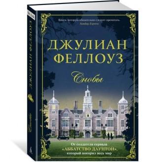 Феллоуз Д. Снобы. The Big Book