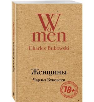 Буковски Ч. Женщины. Культовая классика (крафт)