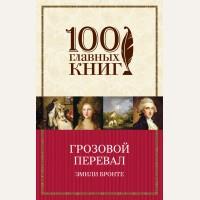 Бронте Ш. Грозовой перевал. 100 главных книг (мягкий переплет)