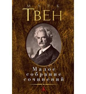 Твен М. Марк Твен. Малое собрание сочинений