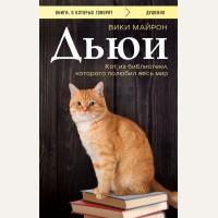 Майрон В. Дьюи. Кот из библиотеки, которого полюбил весь мир. Книги, о которых говорят