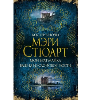 Стюарт М. Костер в ночи. Мой брат Майкл. Башня из слоновой кости. The Big Book