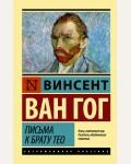 Ван Гог В. Письма к брату Тео. Эксклюзивная классика