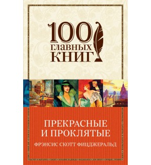 Фицджеральд Ф. Прекрасные и проклятые. 100 главных книг (мягкий переплет)