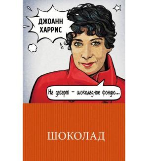 Харрис Д. Шоколад. 100 главных книг (мягкий переплет)