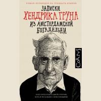 Грун Х. Записки Хендрика Груна из амстердамской богадельни. Corpus.(roman)