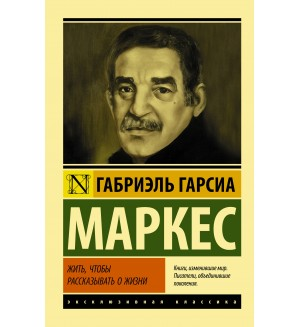Маркес Г. Жить, чтобы рассказывать о жизни. Эксклюзивная классика