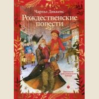 Диккенс Ч. Рождественские повести. Праздничная книга