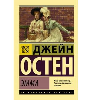 Остин Д. Эмма. Эксклюзивная классика