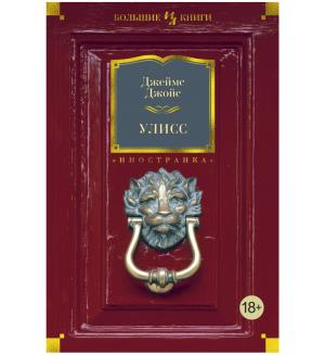 Джойс Д. Улисс. Иностранная литература. Большие книги