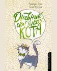 Пуйе Ф. Жуффа С. Дневник сварливого кота. Дневник странной семейки