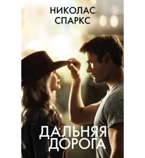 Спаркс Н. Дальняя дорога. Романтика любви