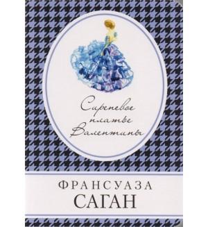 Саган Ф. Сиреневое платье Валентины. Книга в сумочку