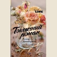 Димитриос Х. Токсичный роман. TrendLove