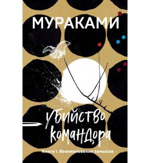 Мураками Х. Убийство Командора. Книга 1. Возникновение замысла. Европокет. Мураками-мания