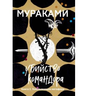 Мураками Х. Убийство Командора. Книга 2. Ускользающая метафора. Европокет. Мураками-мания