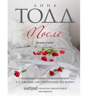 Тодд А. После. Модное чтение. Проза Анны Тодд и Эстель Маскейм. Новая глава