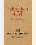 Брэдбери Р. 451 по Фаренгейту. Культовая классика (крафт)