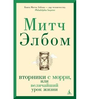 Элбом М. Вторники с Морри, или Величайший урок жизни. Азбука-бестселлер