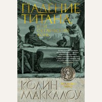 Маккалоу К. Падение титана, или Октябрьский конь. The Big Book. Исторический роман