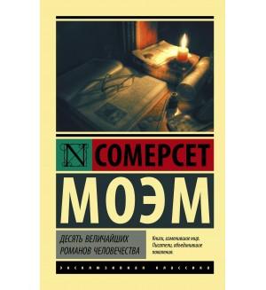 Моэм С. Десять величайших романов человечества. Эксклюзивная классика