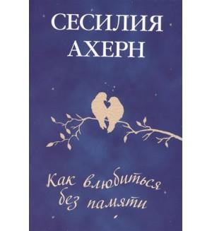Ахерн С. Как влюбиться без памяти.