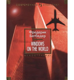 Бегбедер Ф. Windows on the World.