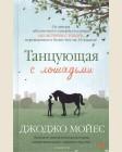 Мойес Д. Танцующая с лошадьми.