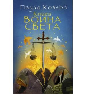 Коэльо П. Книга воина света. Лучшее от Пауло Коэльо (мягкий)