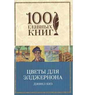 Киз Д. Цветы для Элджернона. 100 главных книг (мягкий переплет)