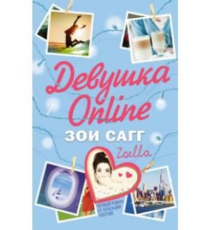 Сагг З. Девушка Online. Блогерша