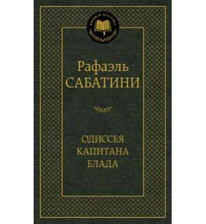 Сабатини Р. Одиссея капитана Блада. Мировая классика