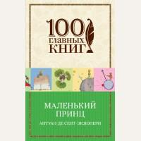 Сент-Экзюпери А. Маленький принц. 100 главных книг