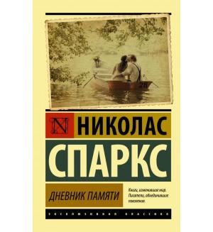 Спаркс Н. Дневник памяти. Эксклюзивная классика