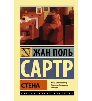 Сартр Ж. Стена. Эксклюзивная классика