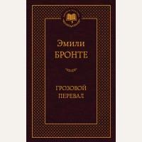 Бронте Э. Грозовой перевал. Мировая классика