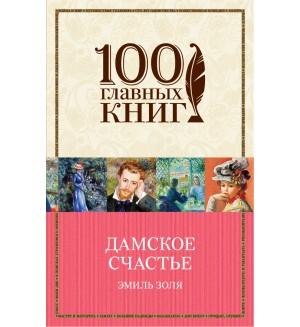 Золя Э. Дамское счастье. 100 главных книг (мягкий переплет)