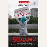 Крамер С. Я выбираю жизнь: 50 ддмс. Звезда Рунета