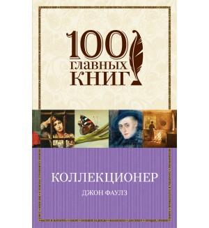 Фаулз Д. Коллекционер. 100 главных книг (мягкий переплет)