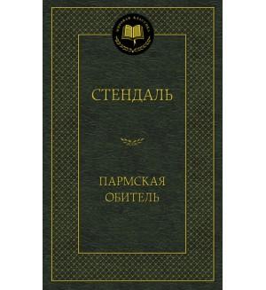 Стендаль Ф. Пармская обитель. Мировая классика