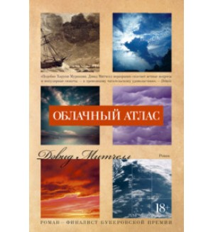 Митчелл Д. Облачный атлас. Большой роман