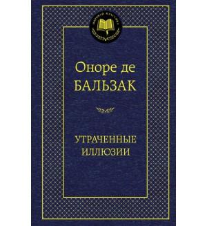 Бальзак О. Утраченные иллюзии. Мировая классика