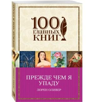 Оливер Л. Прежде чем я упаду. 100 главных книг (мягкий переплет)