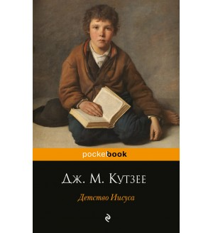 Кутзее Д. Детство Иисуса. Pocket book
